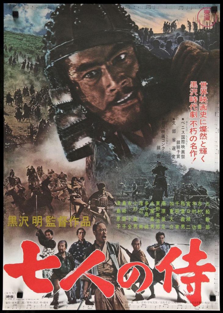 Seven Samurai Movie Poster