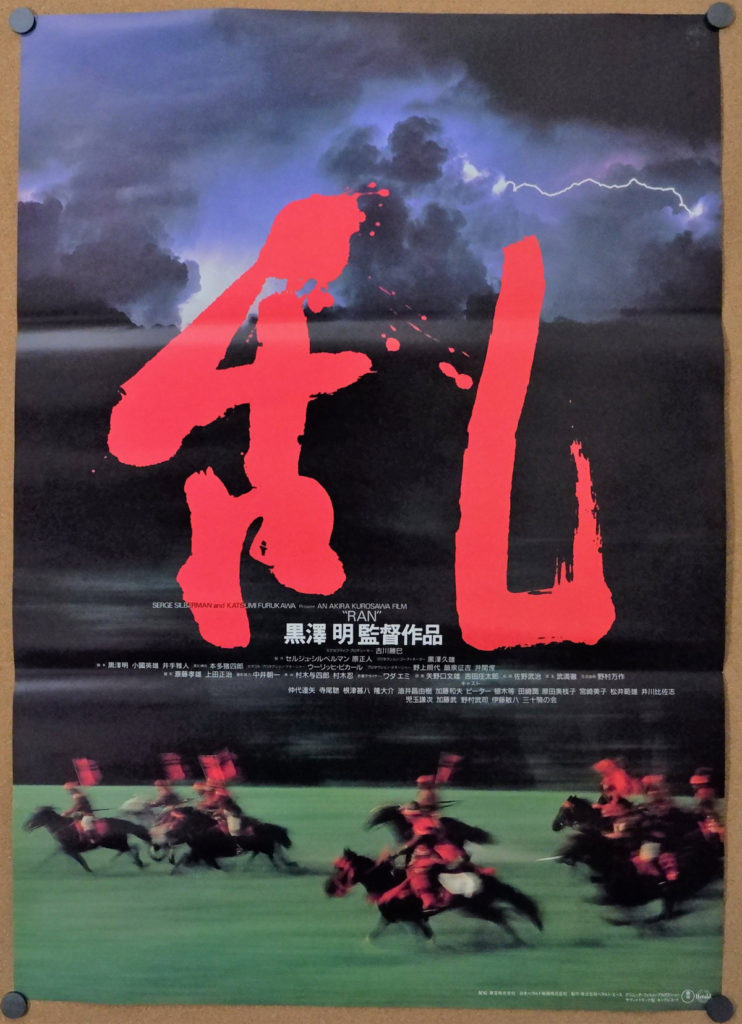 Akira Kurosawa Ran Japanese movie poster