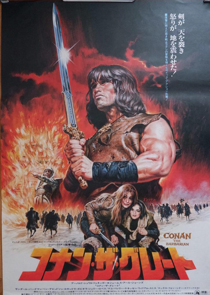 """Conan the Barbarian"", Original Release Japanese Movie Poster 1982"