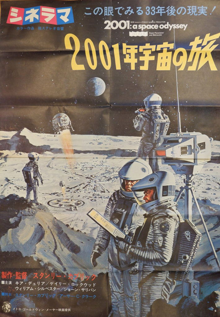 2001 Space Odyseey Japanese Movie Poster