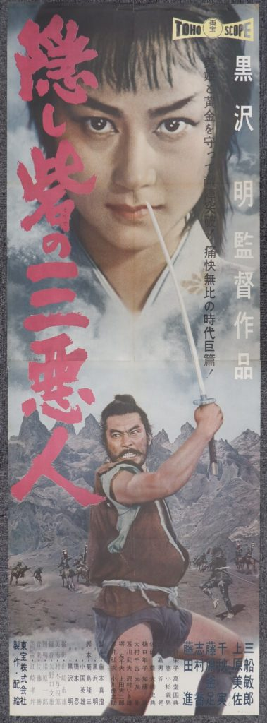 Hidden Fortress Japanese movie poster