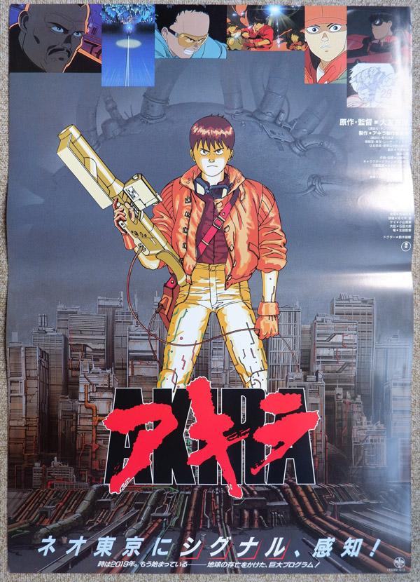 Akira 1989 Japanese movie poster