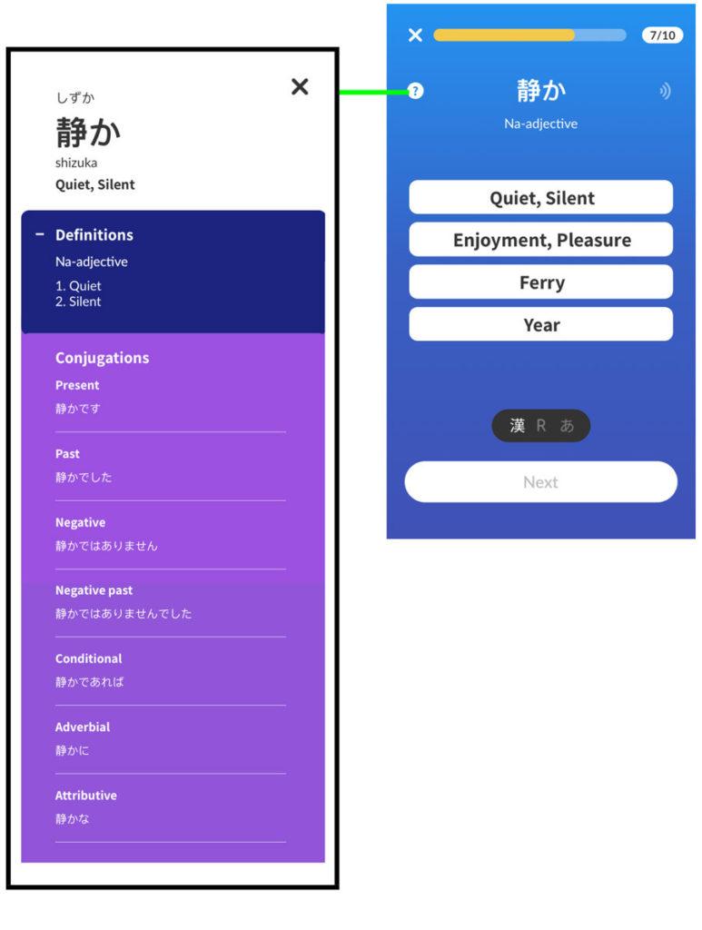 Japanese flashcards shizuka