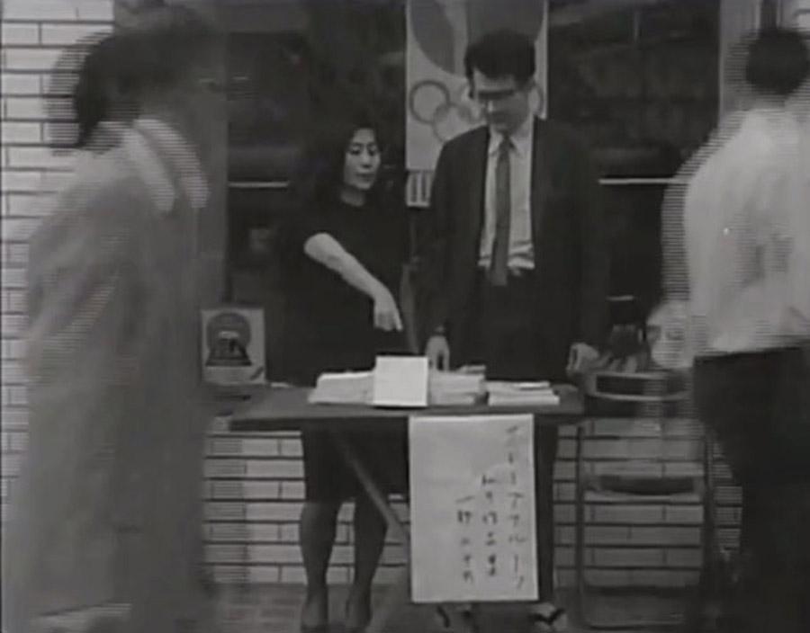 Still from the documentary film Aru wakamono-tachi